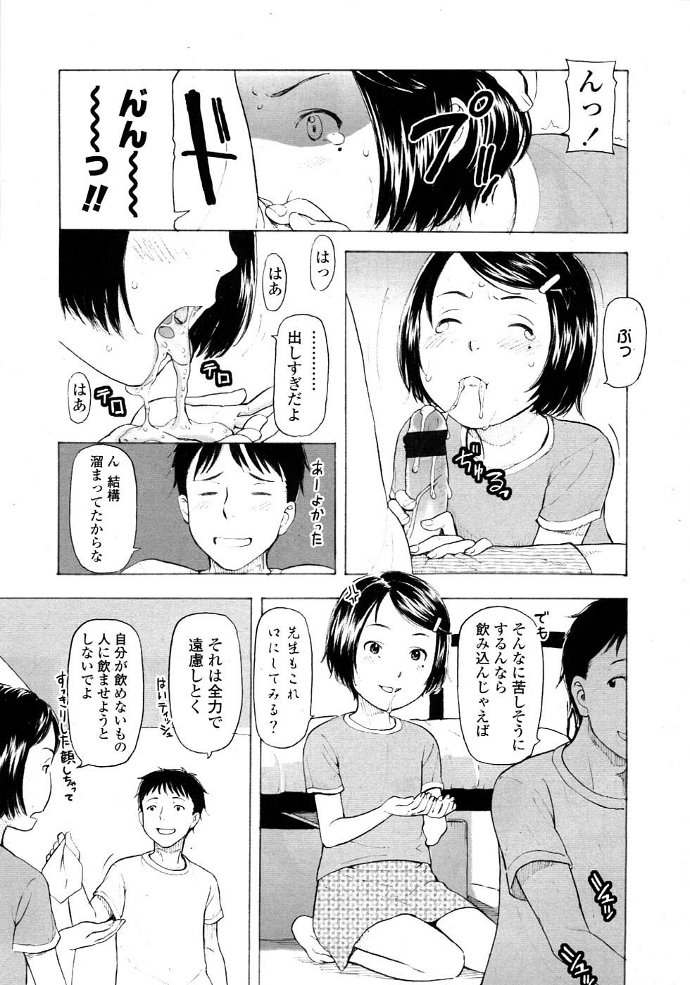Comic LO 2008-11 Vol. 56 46