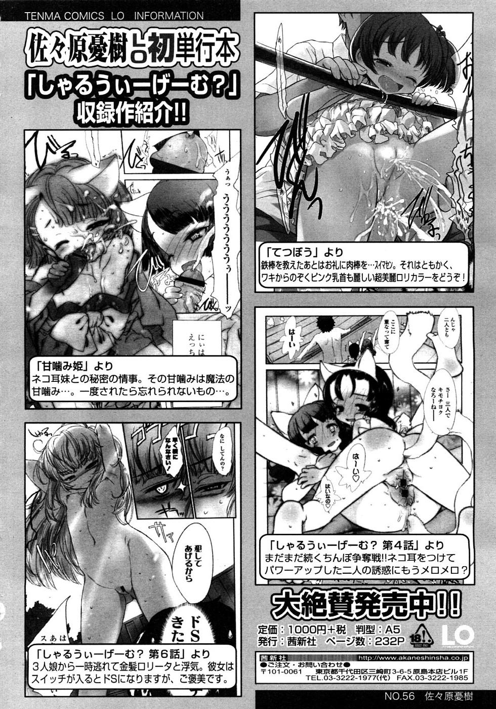 Comic LO 2008-11 Vol. 56 75
