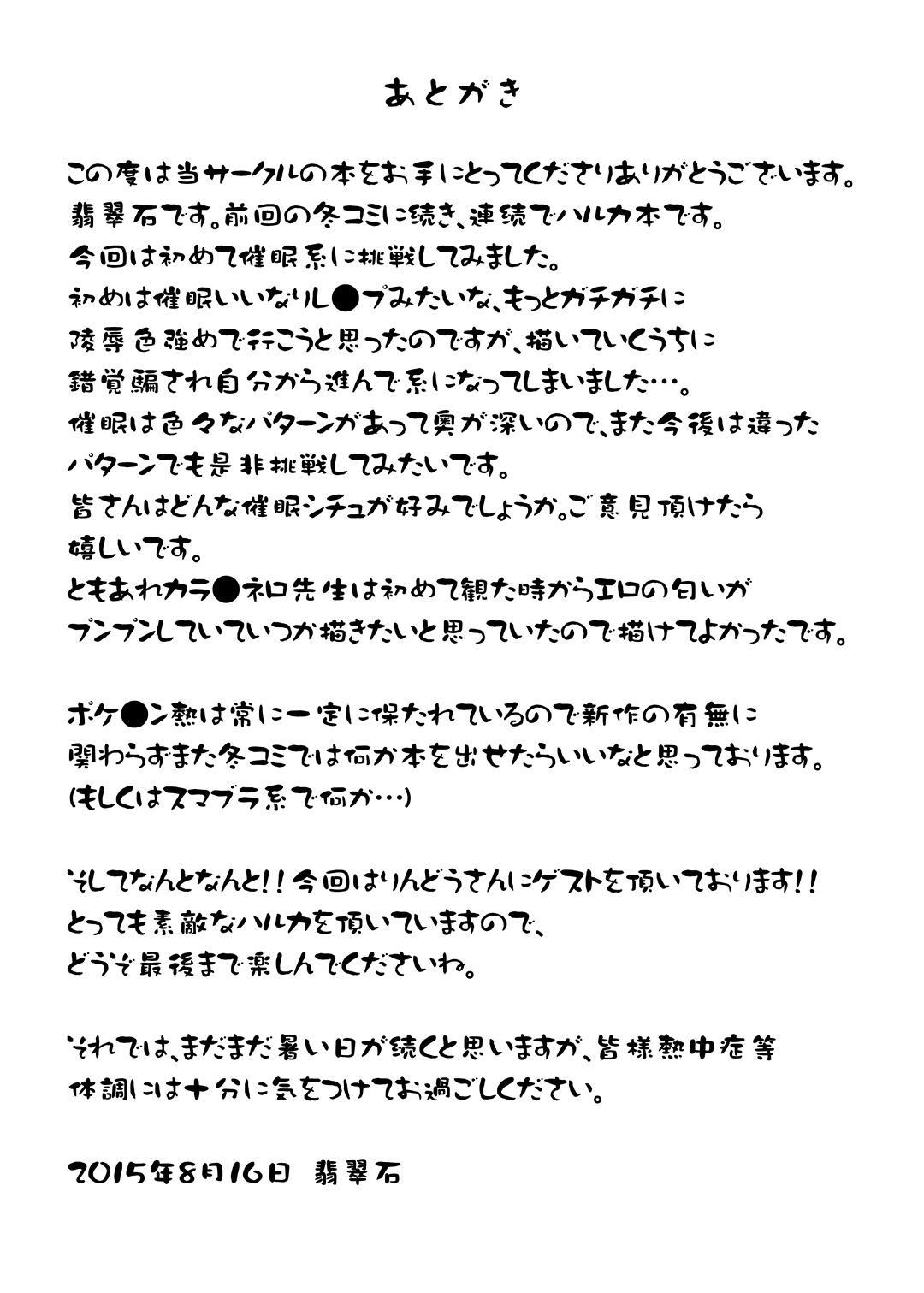 Pokemon Trainer Haruka Kyousei Saimin Battle   Pokemon Trainer May's Forced Hypnosis Battle 19