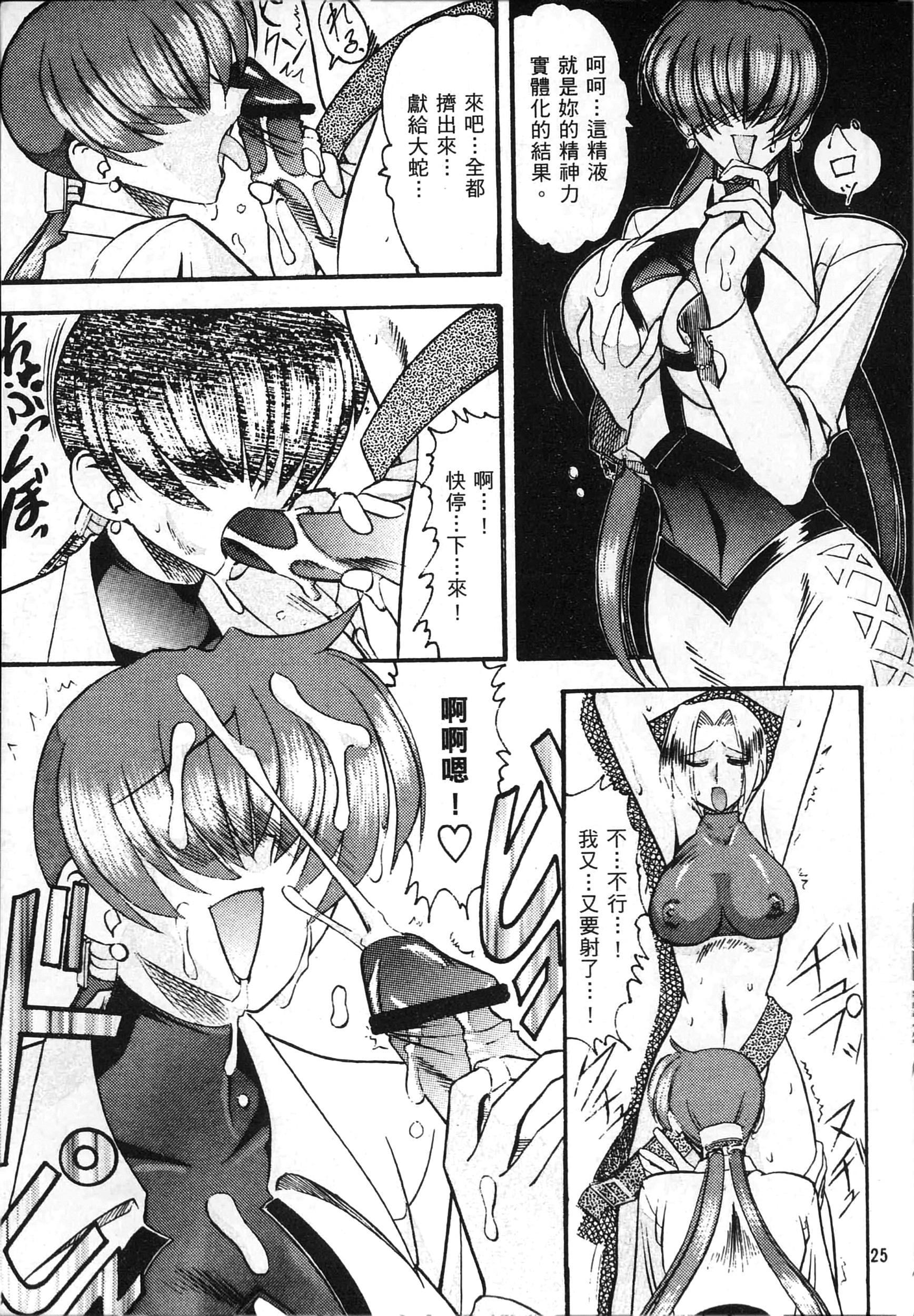 格鬥女天王 9