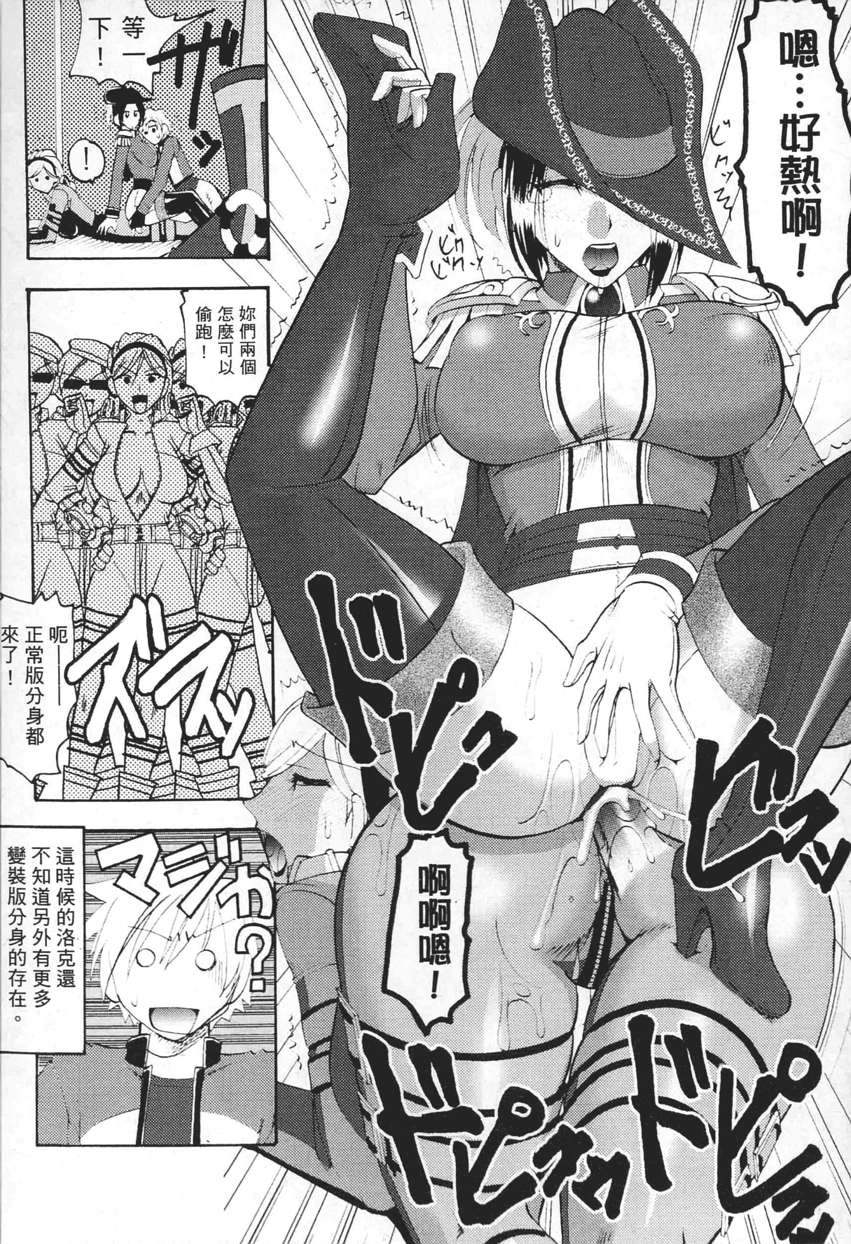 格鬥女天王 136