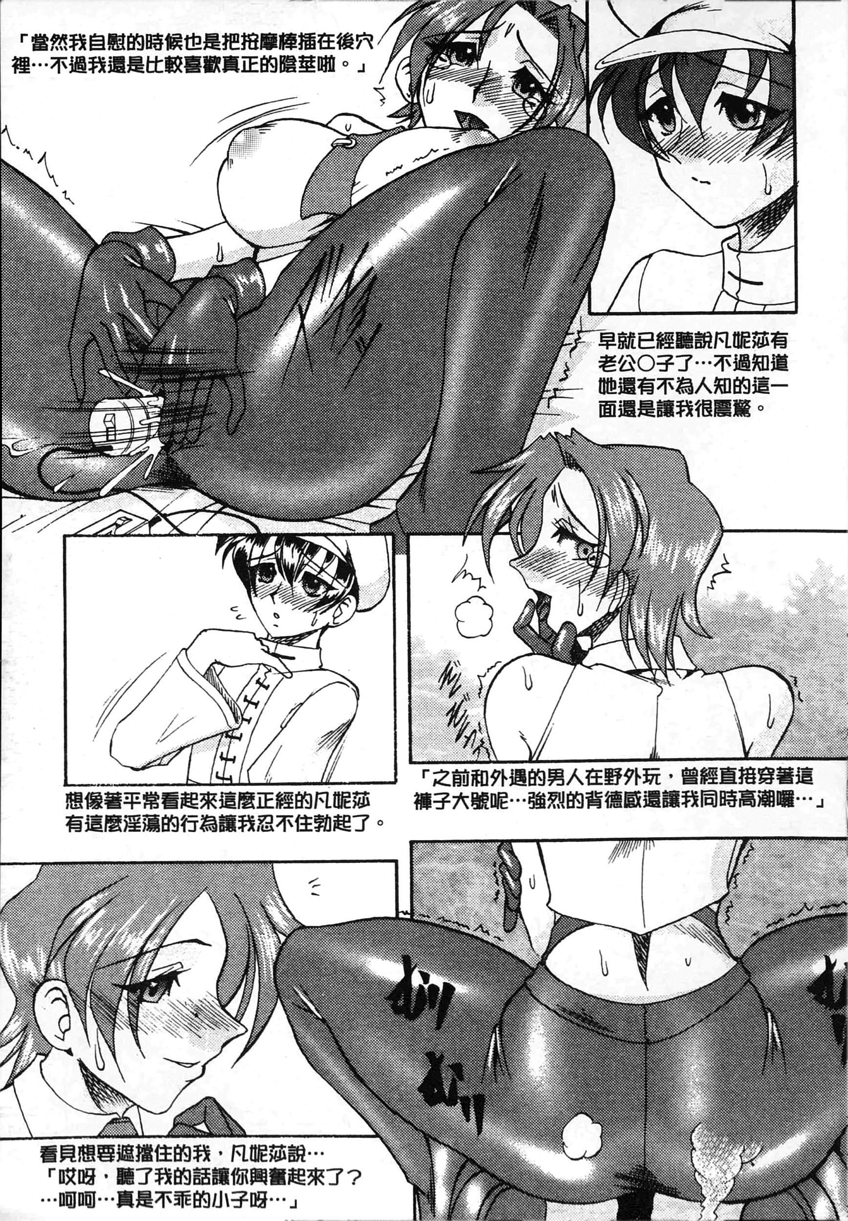 格鬥女天王 55