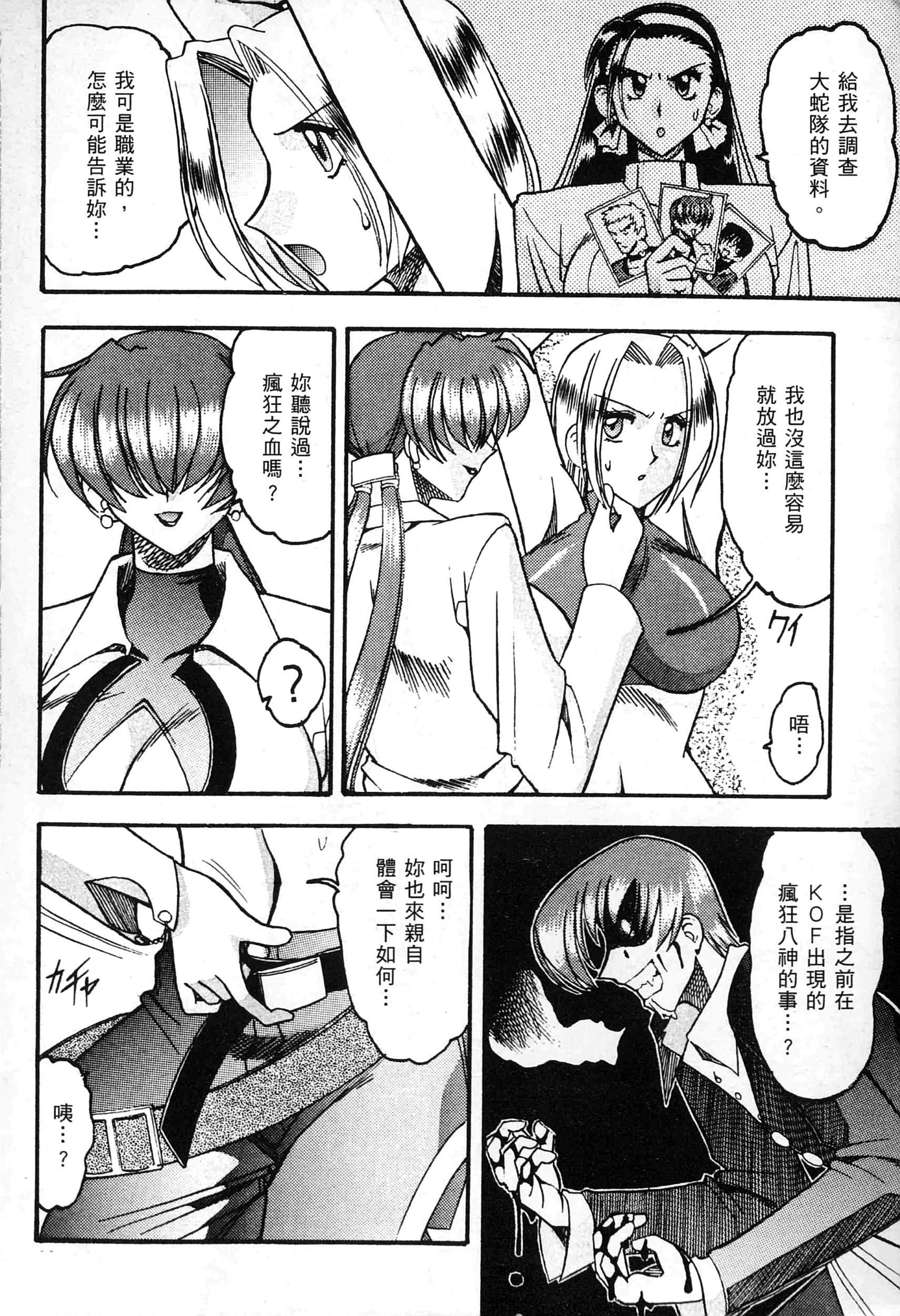 格鬥女天王 6