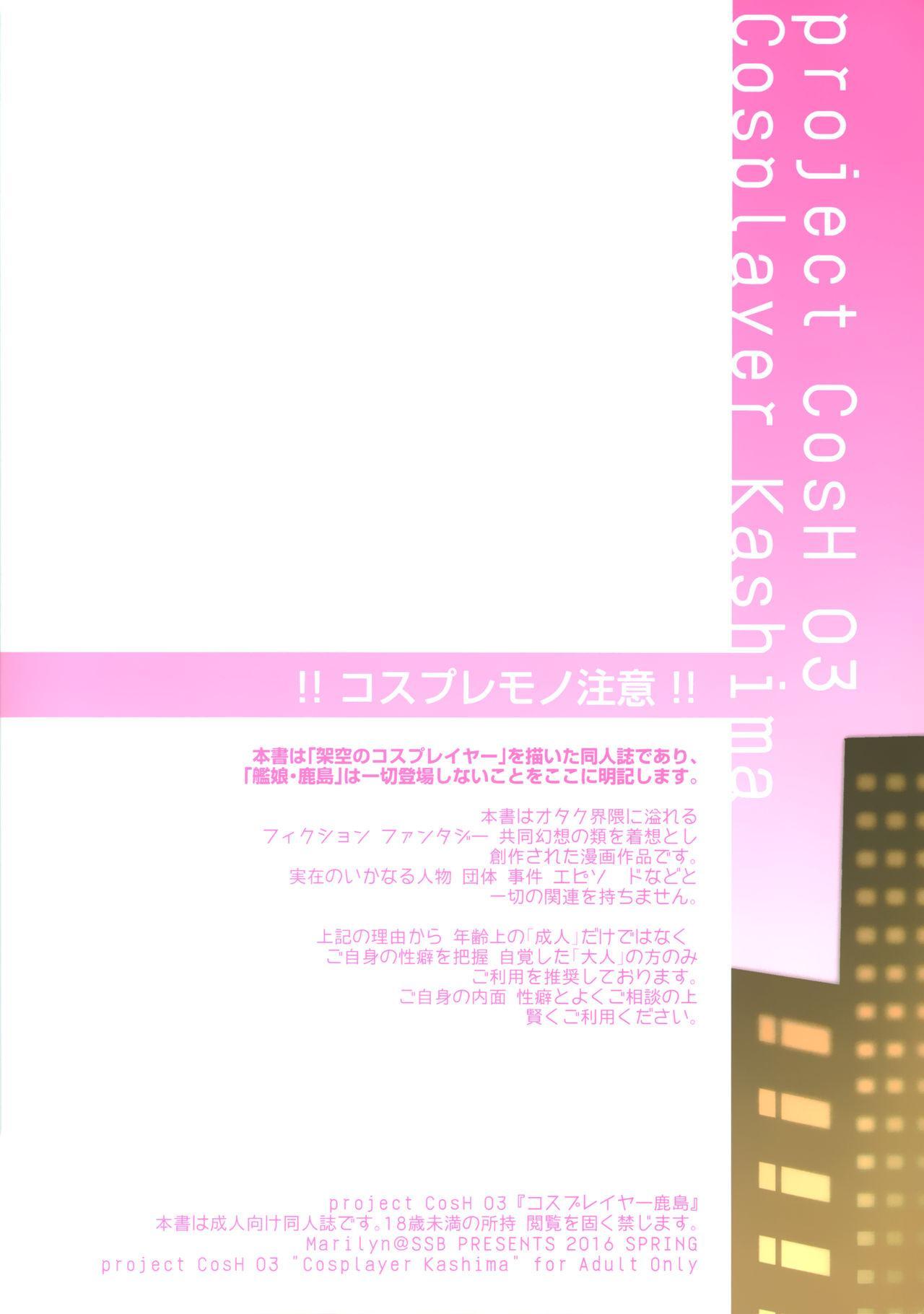 Cosplayer Kashima 22