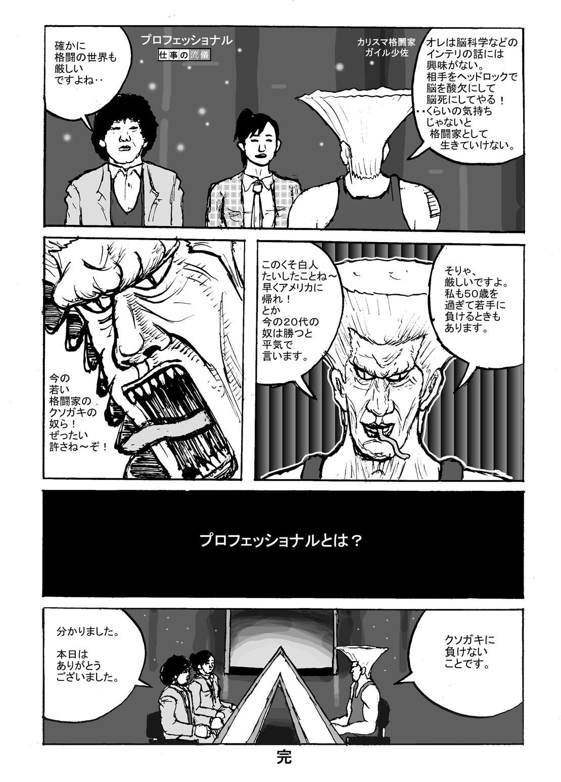 Shikijou Toui 25
