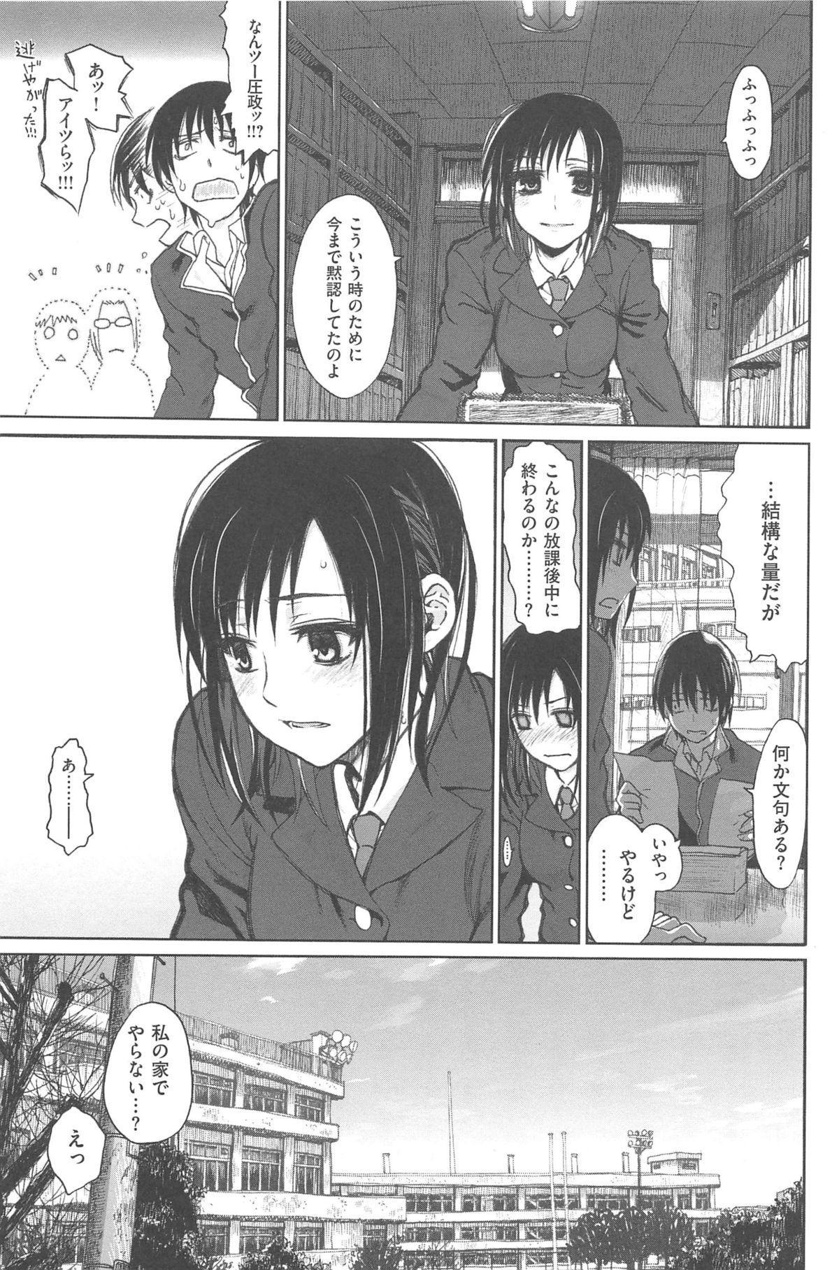 Junketsu no Owaru Hibi 102