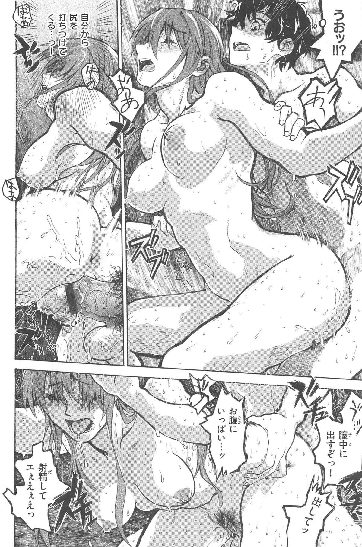 Junketsu no Owaru Hibi 159