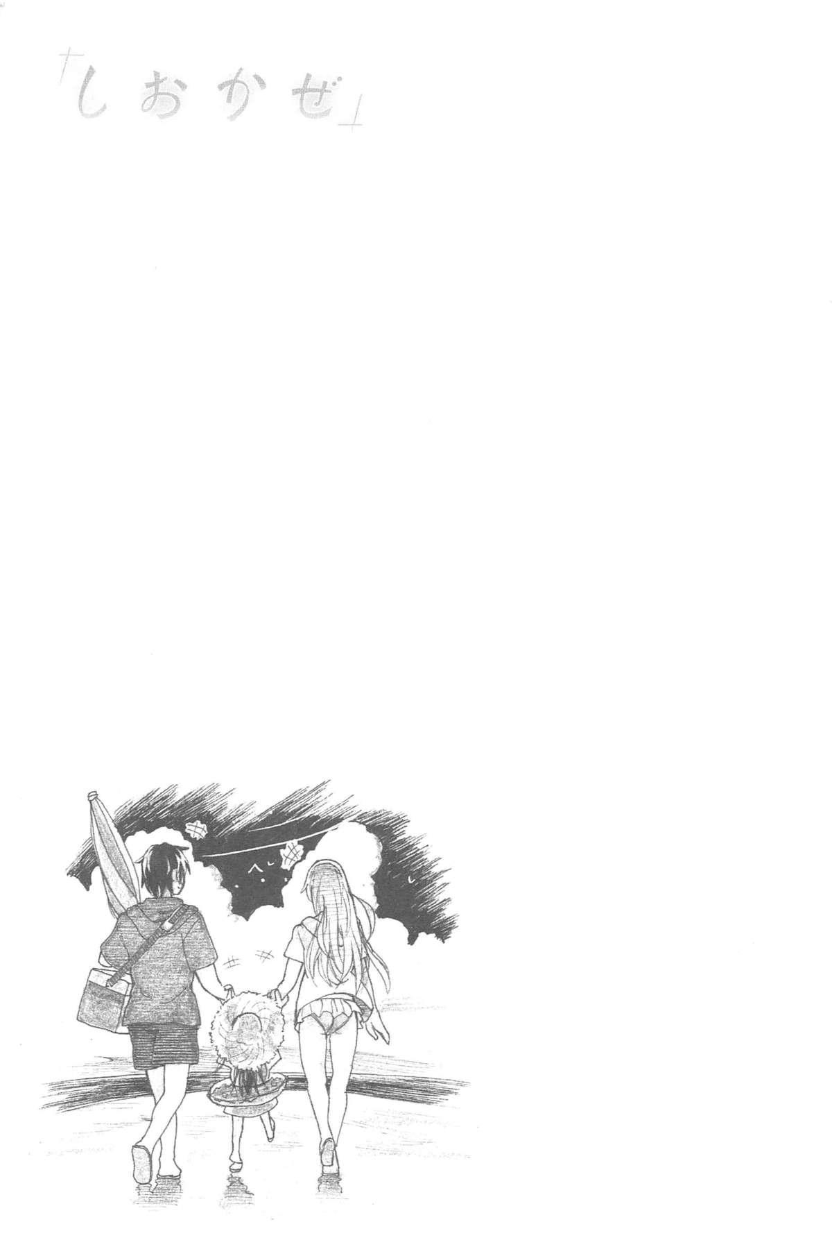 Junketsu no Owaru Hibi 162