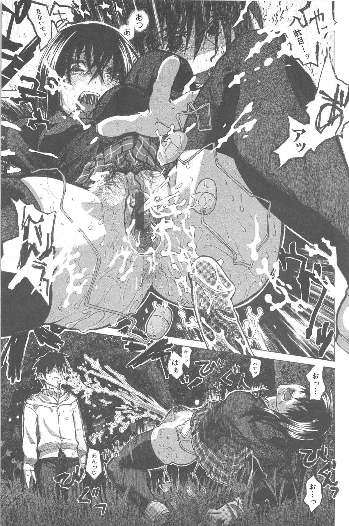 Junketsu no Owaru Hibi 172