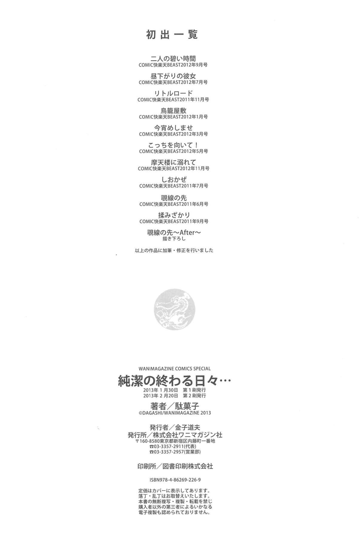 Junketsu no Owaru Hibi 209