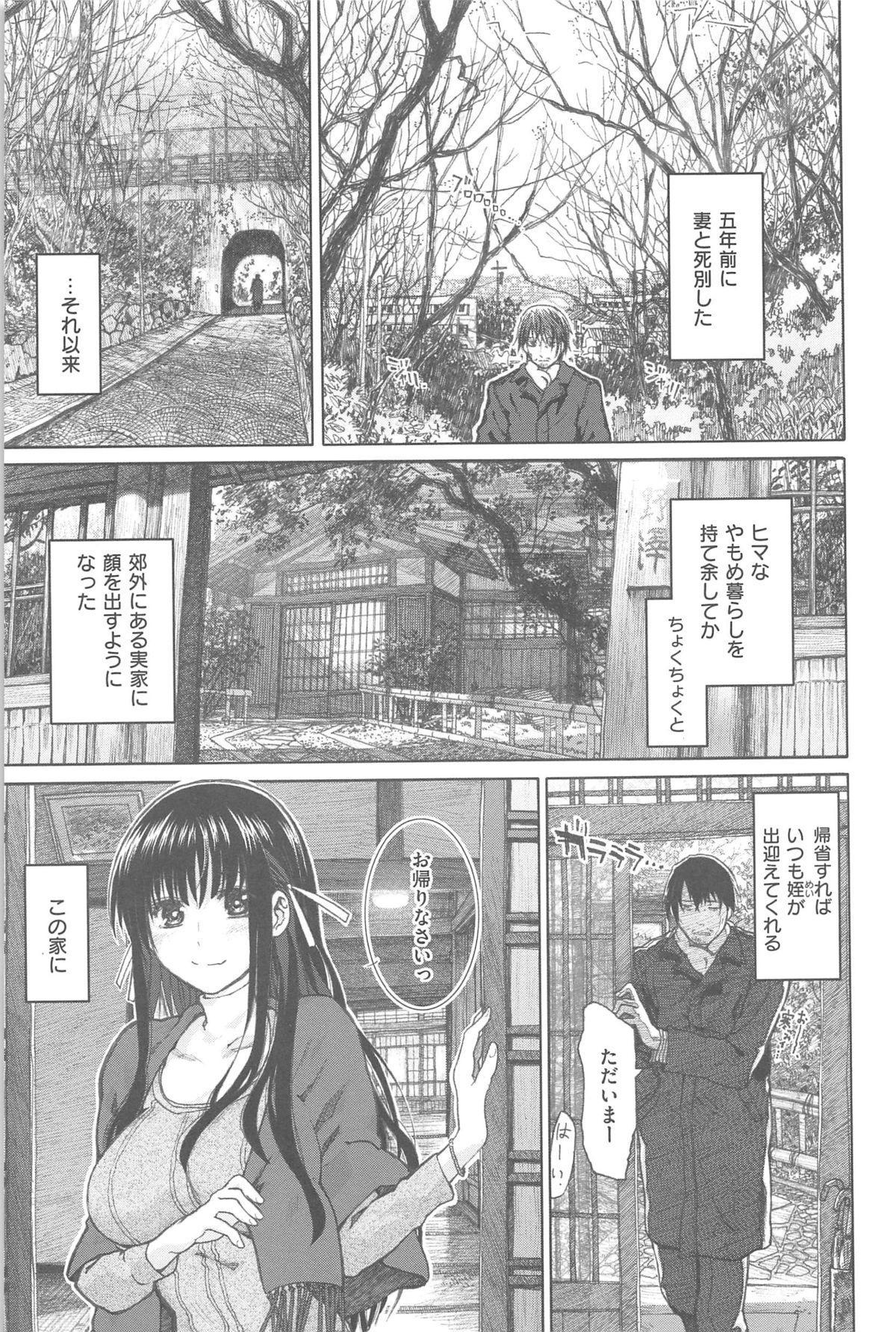 Junketsu no Owaru Hibi 60
