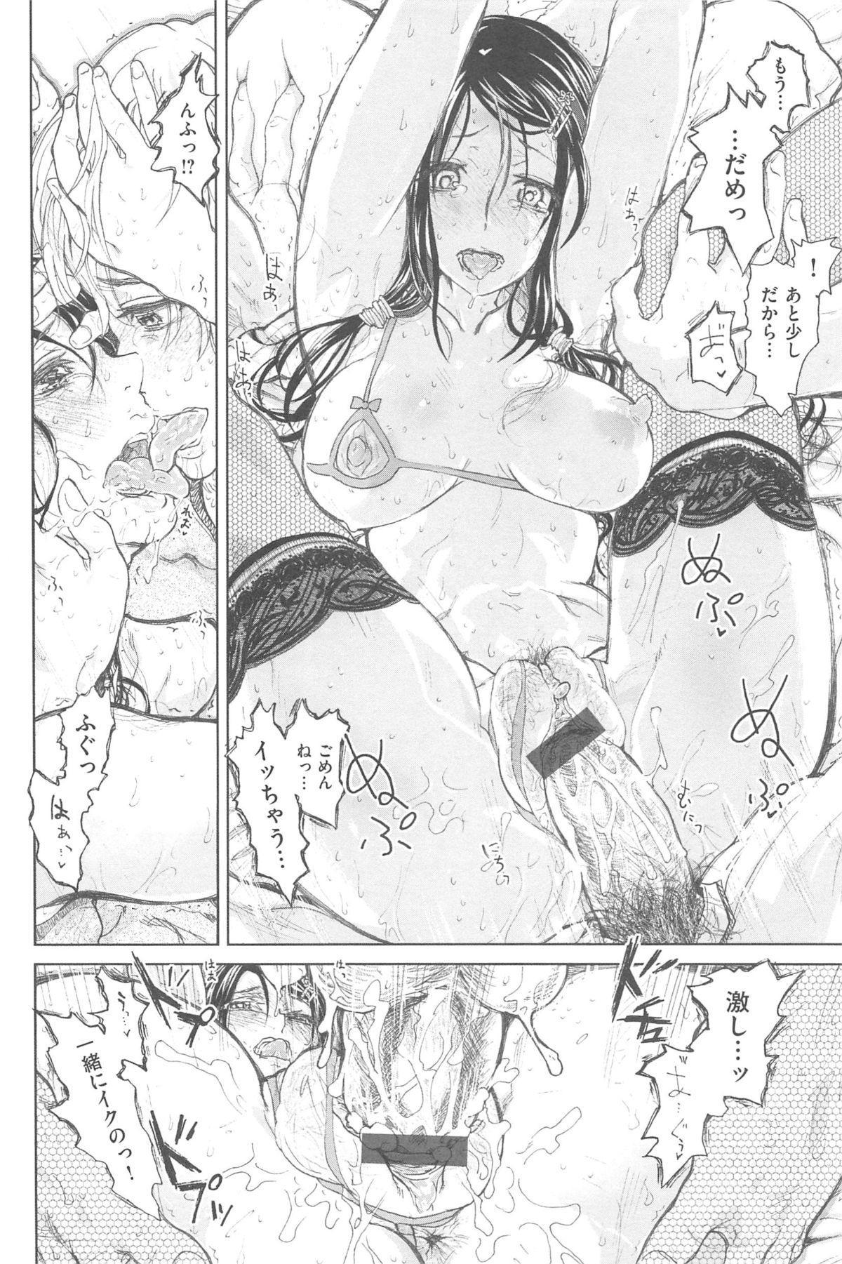 Junketsu no Owaru Hibi 97