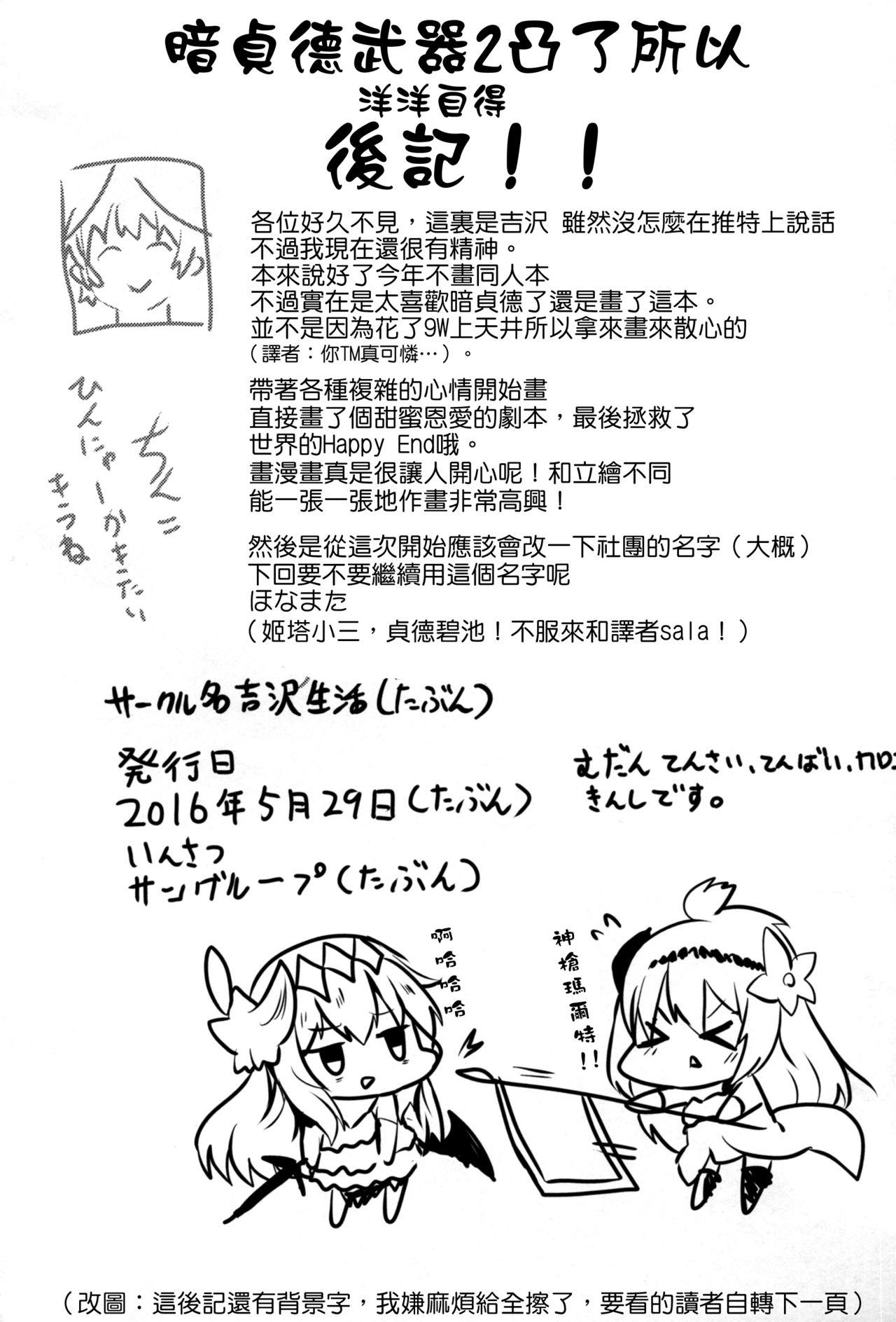Sekai no Doku dakedo Ai sae Areba Kankeinai yo ne 21