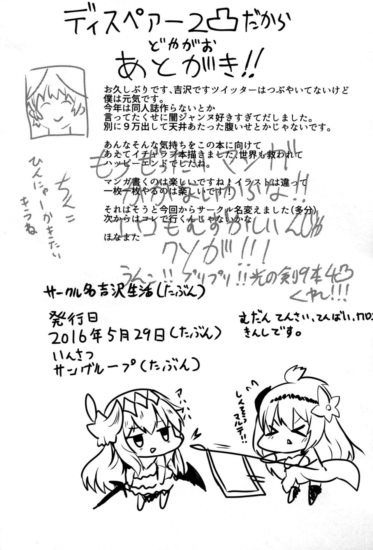 Sekai no Doku dakedo Ai sae Areba Kankeinai yo ne 22