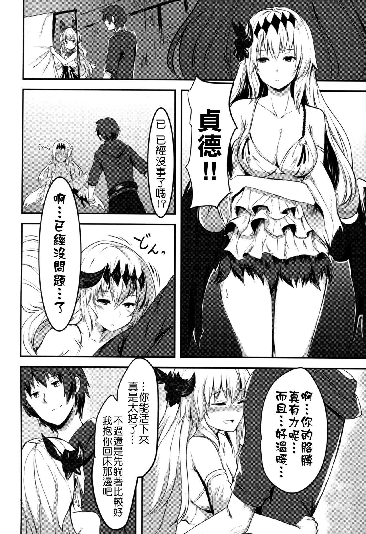 Sekai no Doku dakedo Ai sae Areba Kankeinai yo ne 4