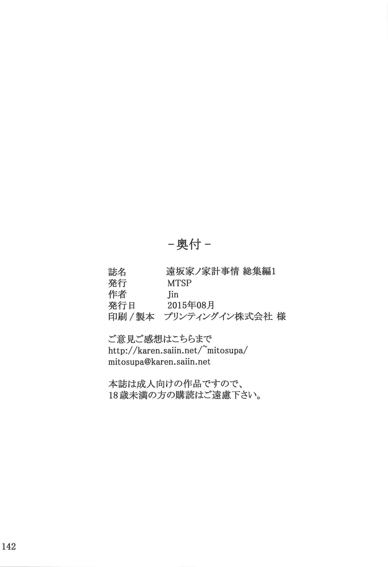 Tosaka-ke no Kakei Jijou Soushuuhen 1 139