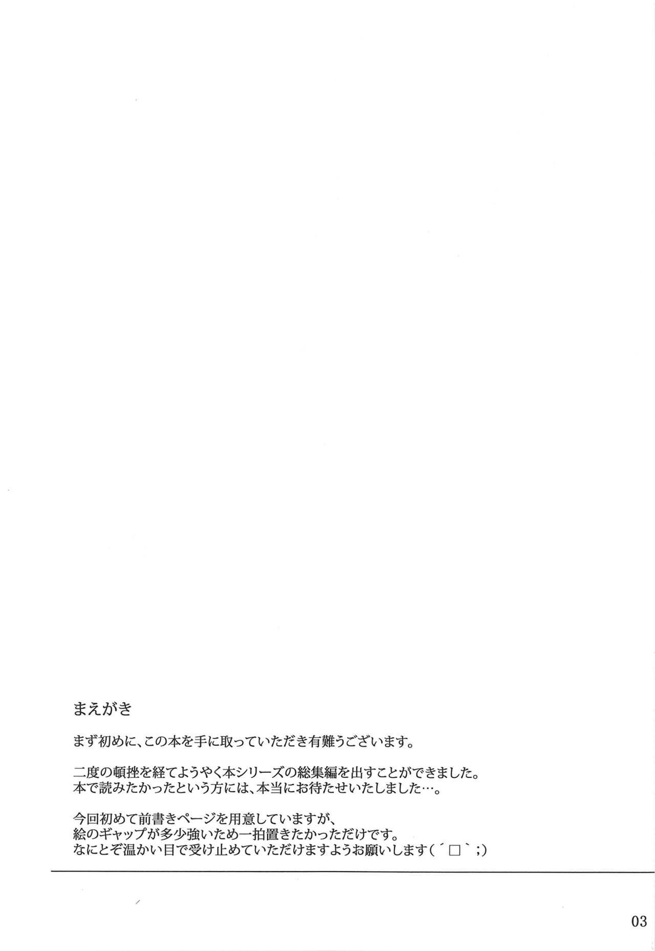 Tosaka-ke no Kakei Jijou Soushuuhen 1 1