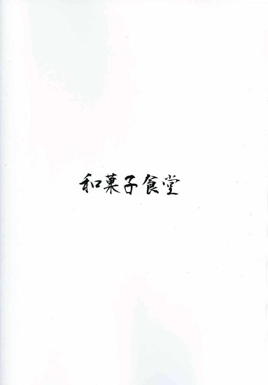 Hyoutansouai 31
