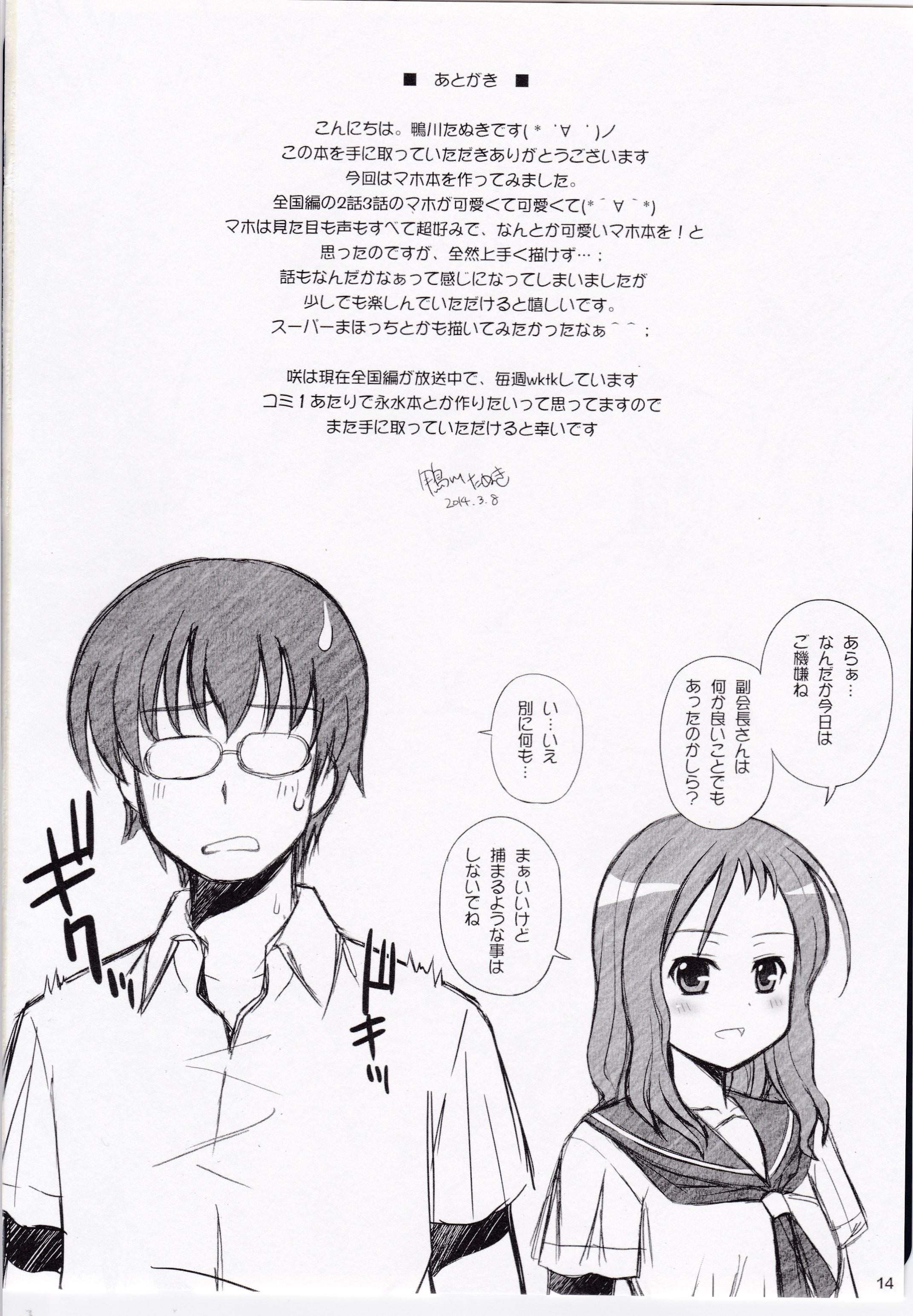 Maho mo ○△× Dekiru Kigashimasu 13