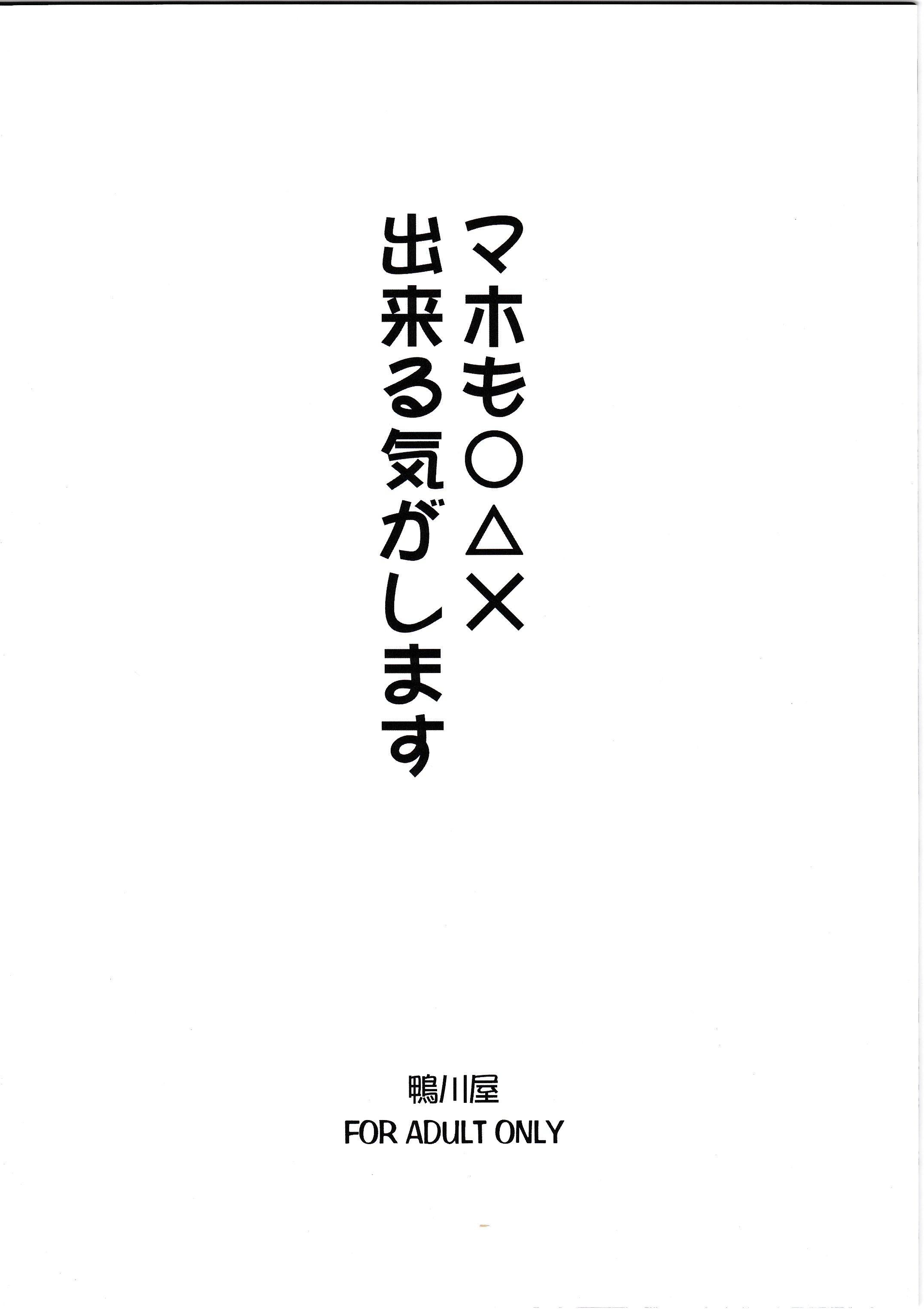 Maho mo ○△× Dekiru Kigashimasu 14