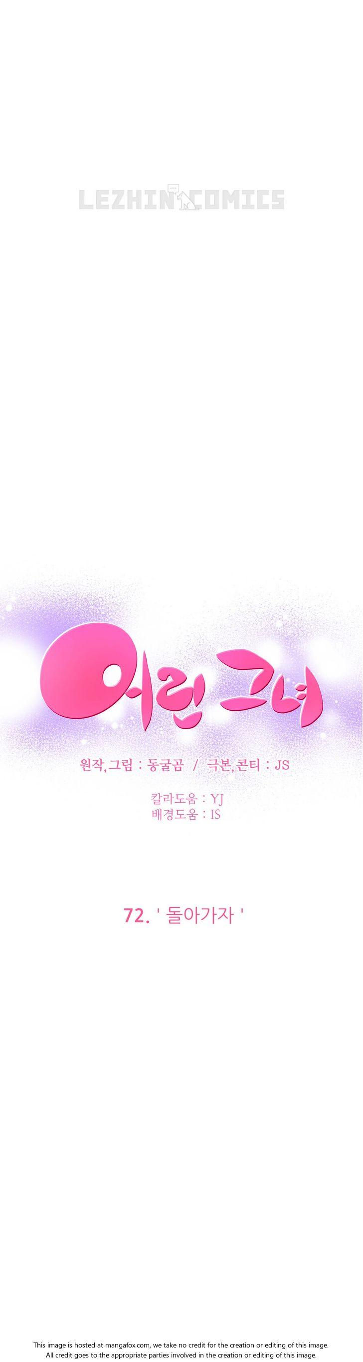 [Donggul Gom] She is Young (English) Part 1/2 1934