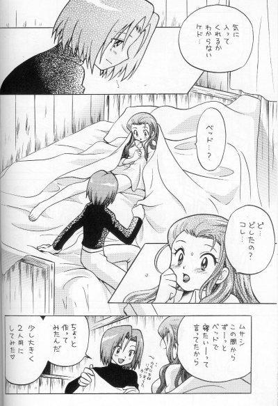 100% Kojimusa Daro!? 14