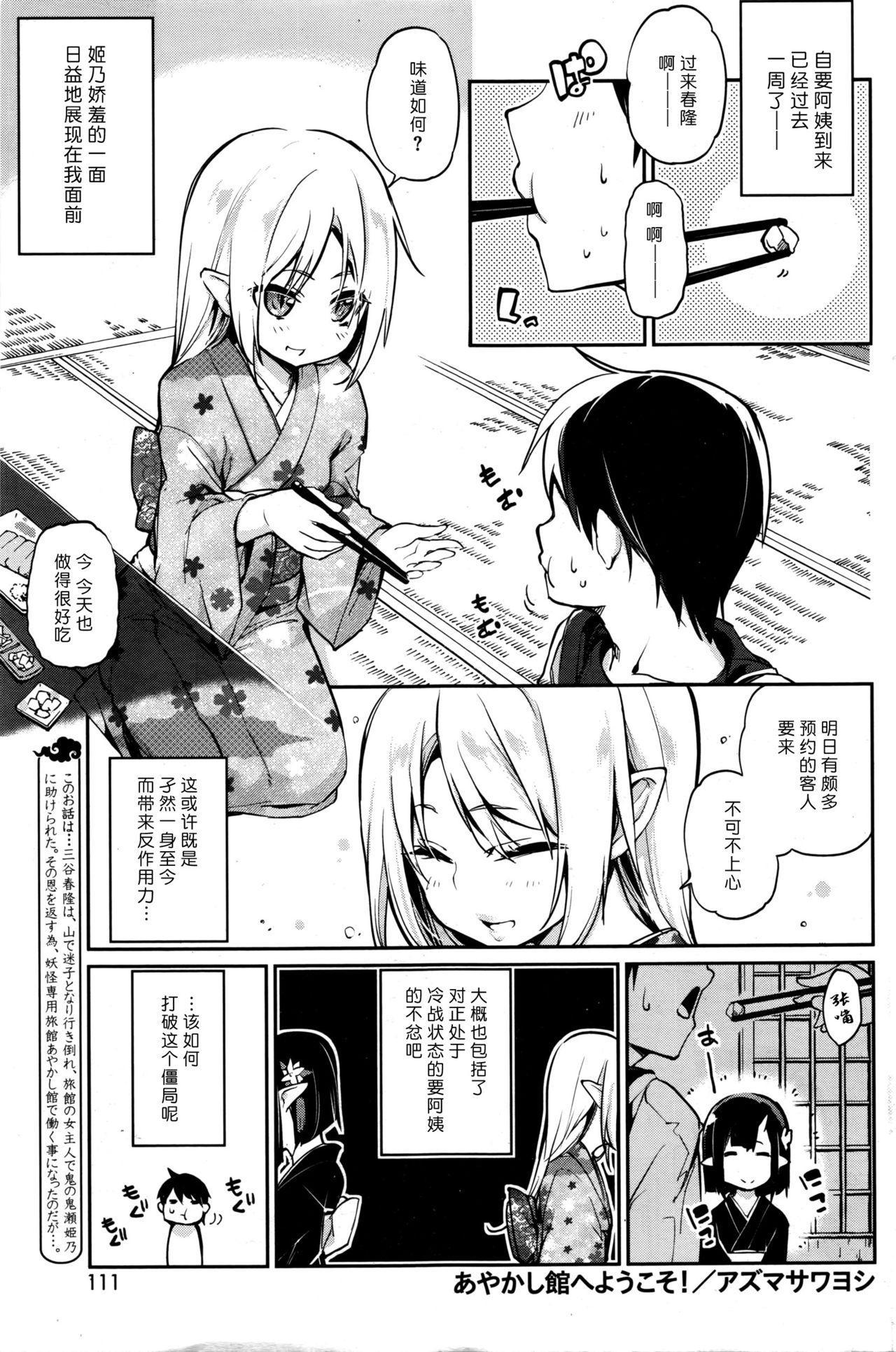 Ayakashi-kan e Youkoso! Ch. 7 0