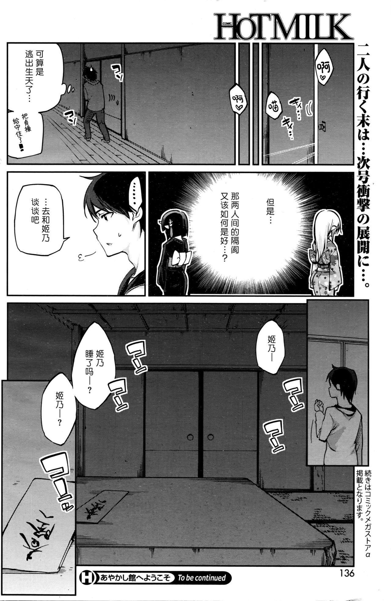 Ayakashi-kan e Youkoso! Ch. 7 24