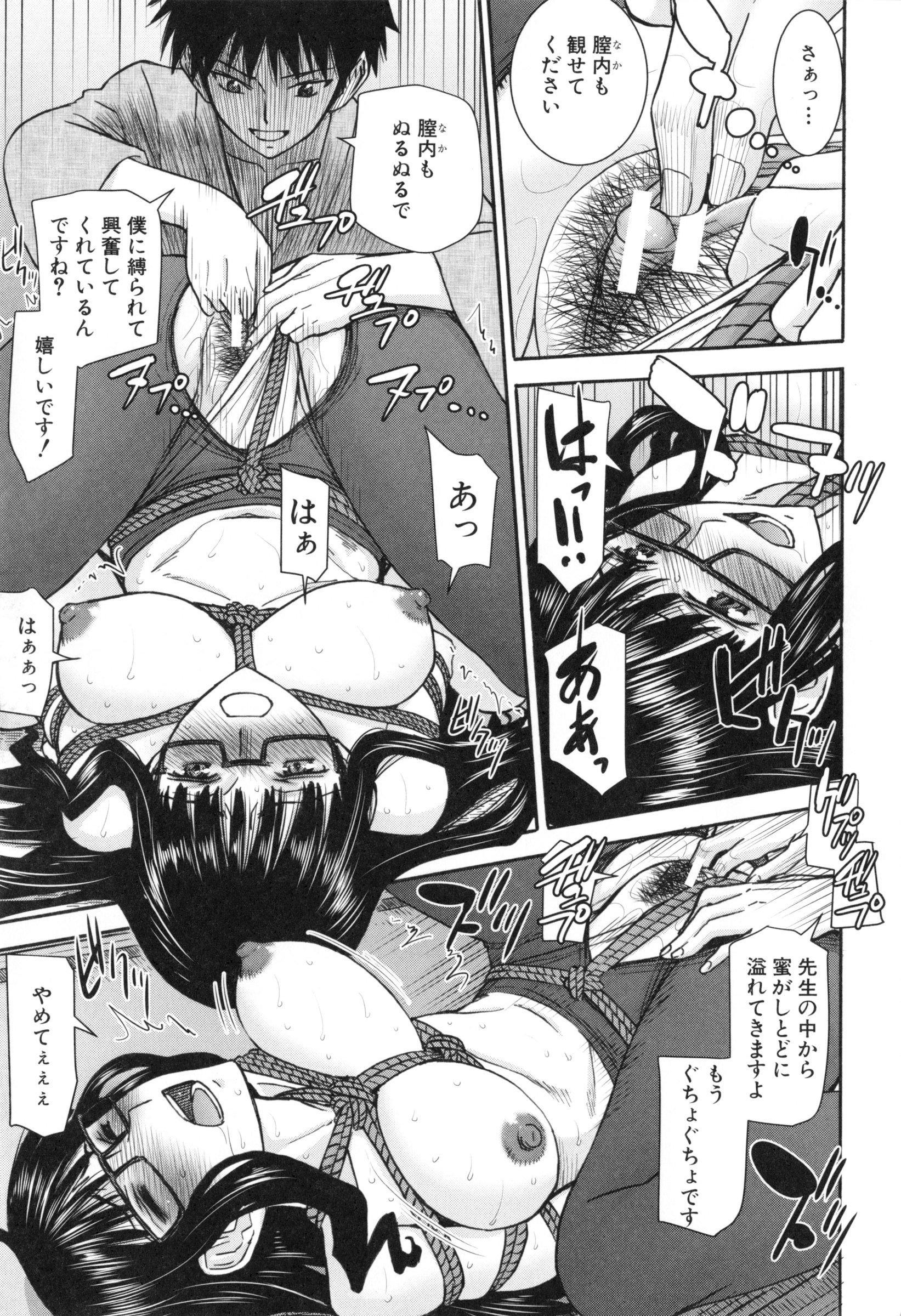 Bokura no Sex 57