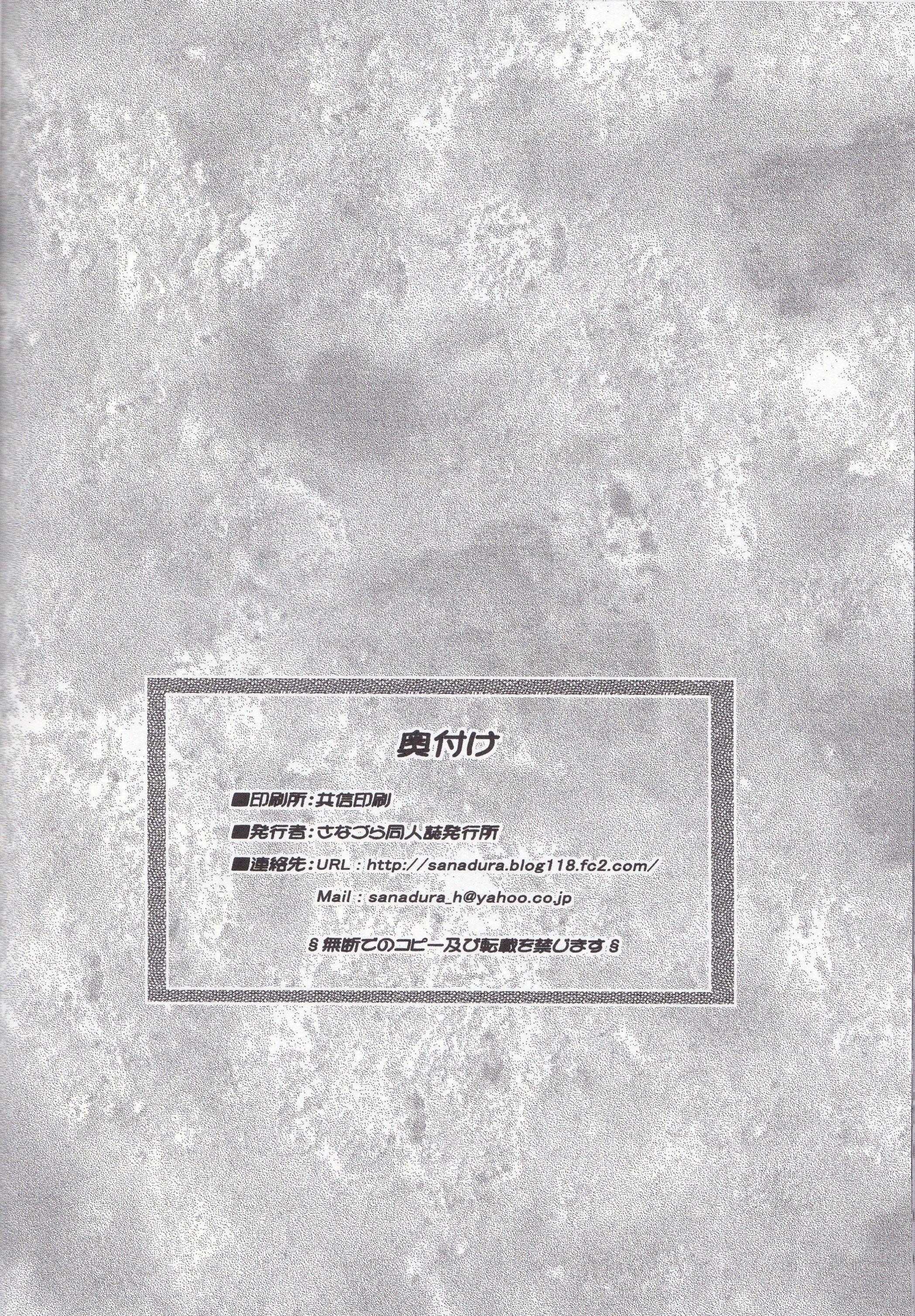 (C89) [Sanazura Doujinshi Hakkoujo (Sanazura Hiroyuki)] Kinjo no Eroi Onee-san Mutsu-chan to Teitoku-kun Merry Xmas (Kantai Collection -KanColle-) 23