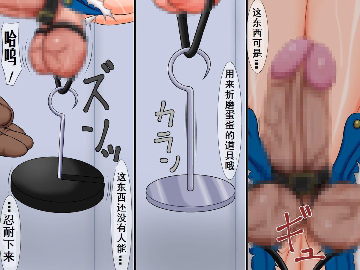 Kangoku Poison ♂ Chinpo Choukyou   鸡巴调教监狱毒药 15