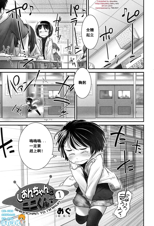 "[Ogu] Shion-chan to Nini-kun 1 (Niji ""Lo"" 2-nensei) [Chinese] [沒有漢化] [Digital] 0"