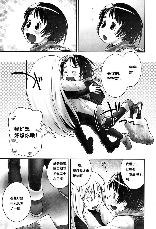 "[Ogu] Shion-chan to Nini-kun 1 (Niji ""Lo"" 2-nensei) [Chinese] [沒有漢化] [Digital] 4"
