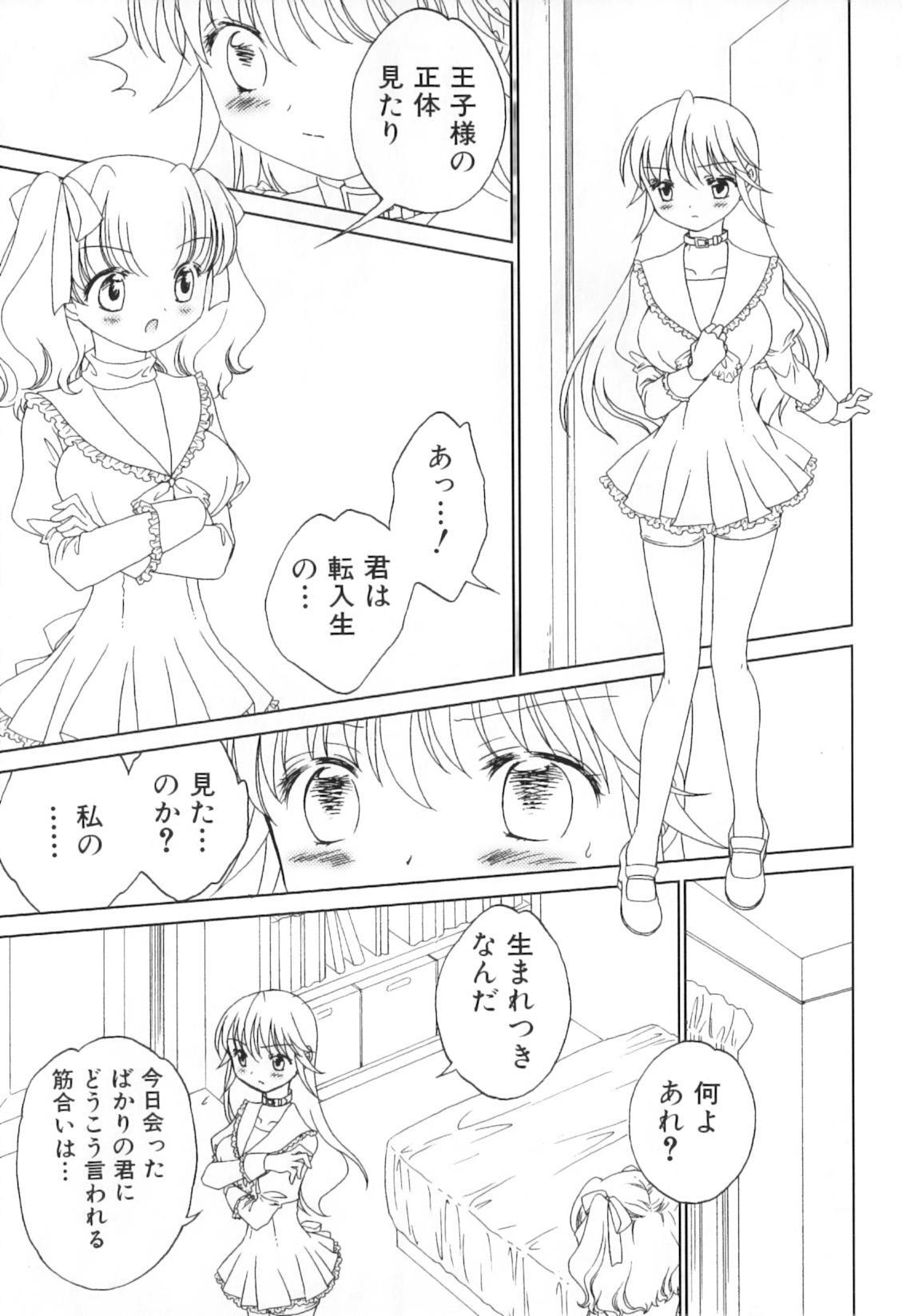 Futanarikko Lovers 8 108