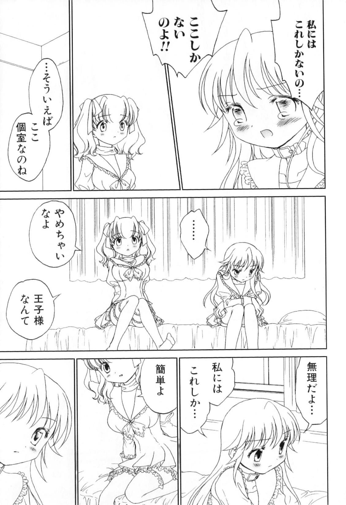 Futanarikko Lovers 8 110
