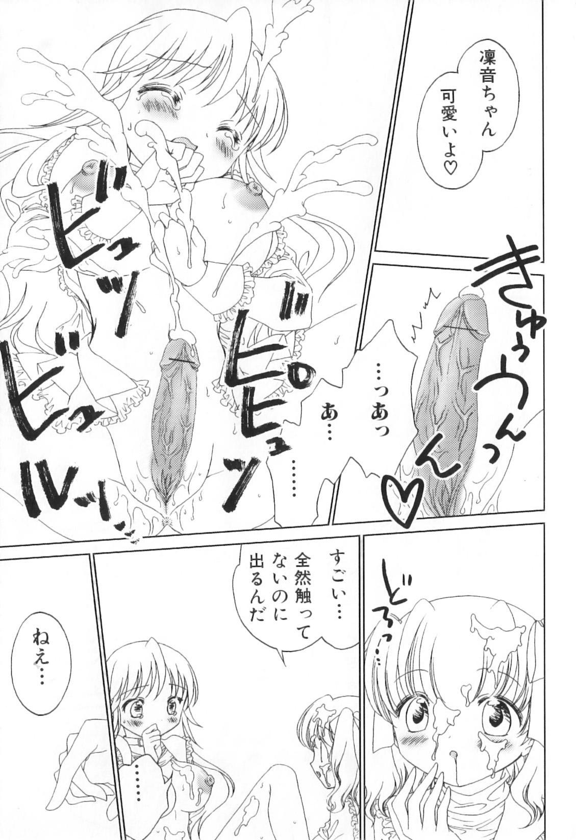 Futanarikko Lovers 8 114