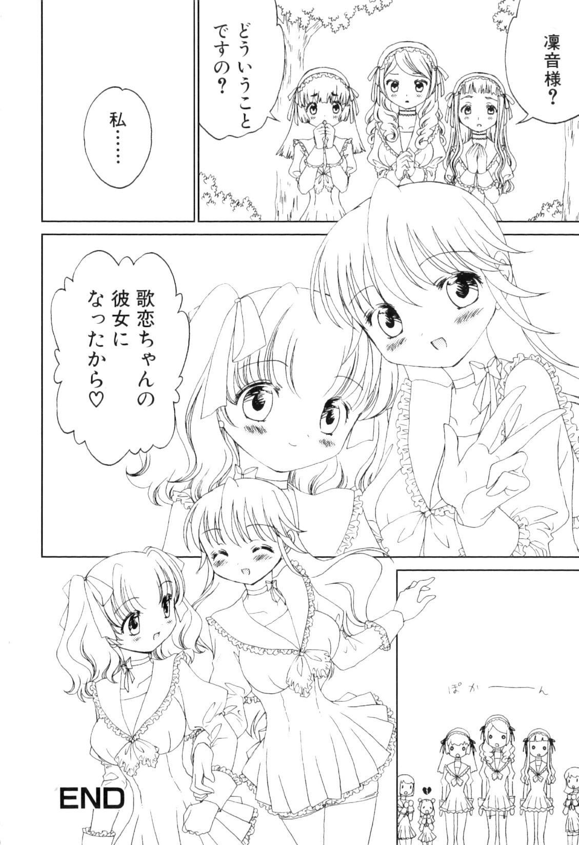 Futanarikko Lovers 8 119