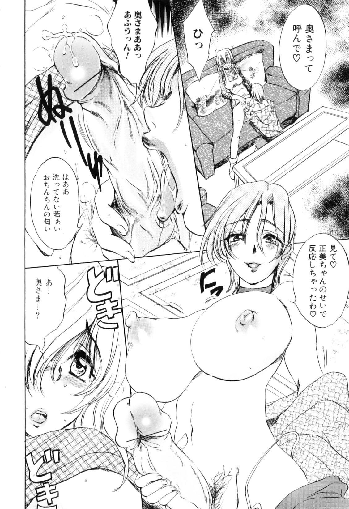 Futanarikko Lovers 8 123