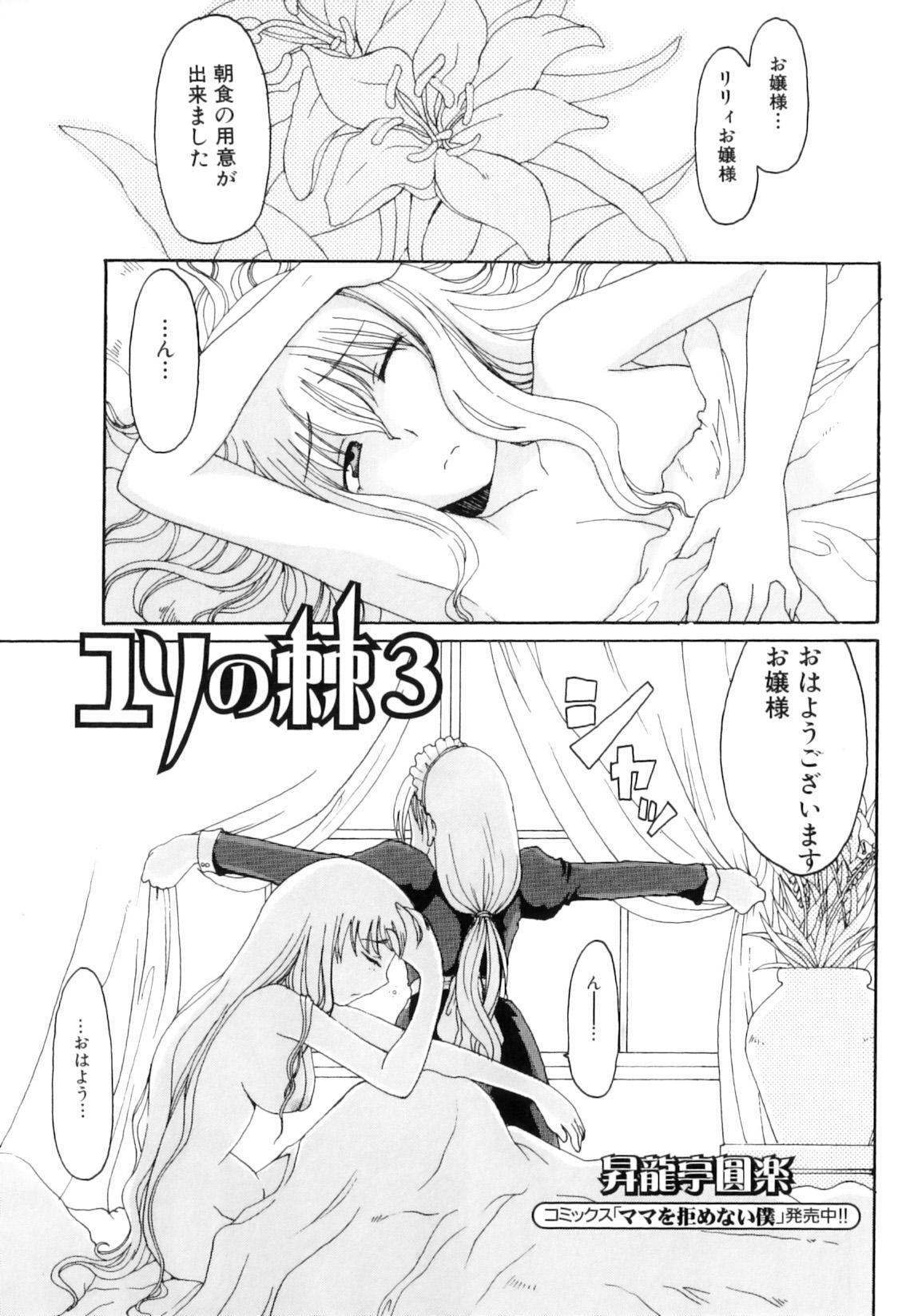 Futanarikko Lovers 8 136