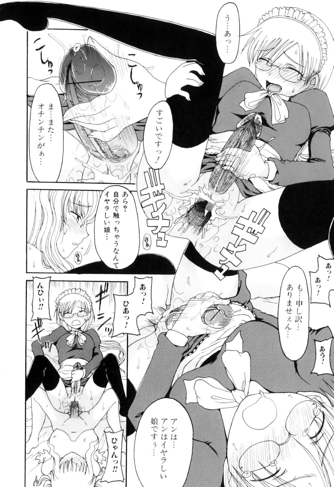 Futanarikko Lovers 8 147
