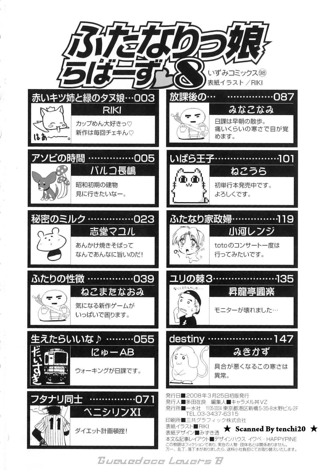 Futanarikko Lovers 8 167