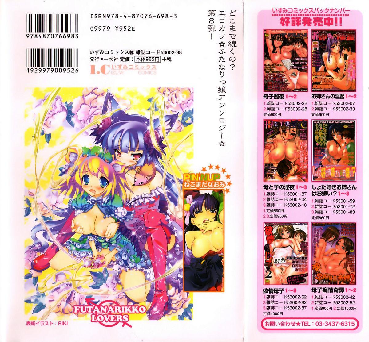 Futanarikko Lovers 8 1