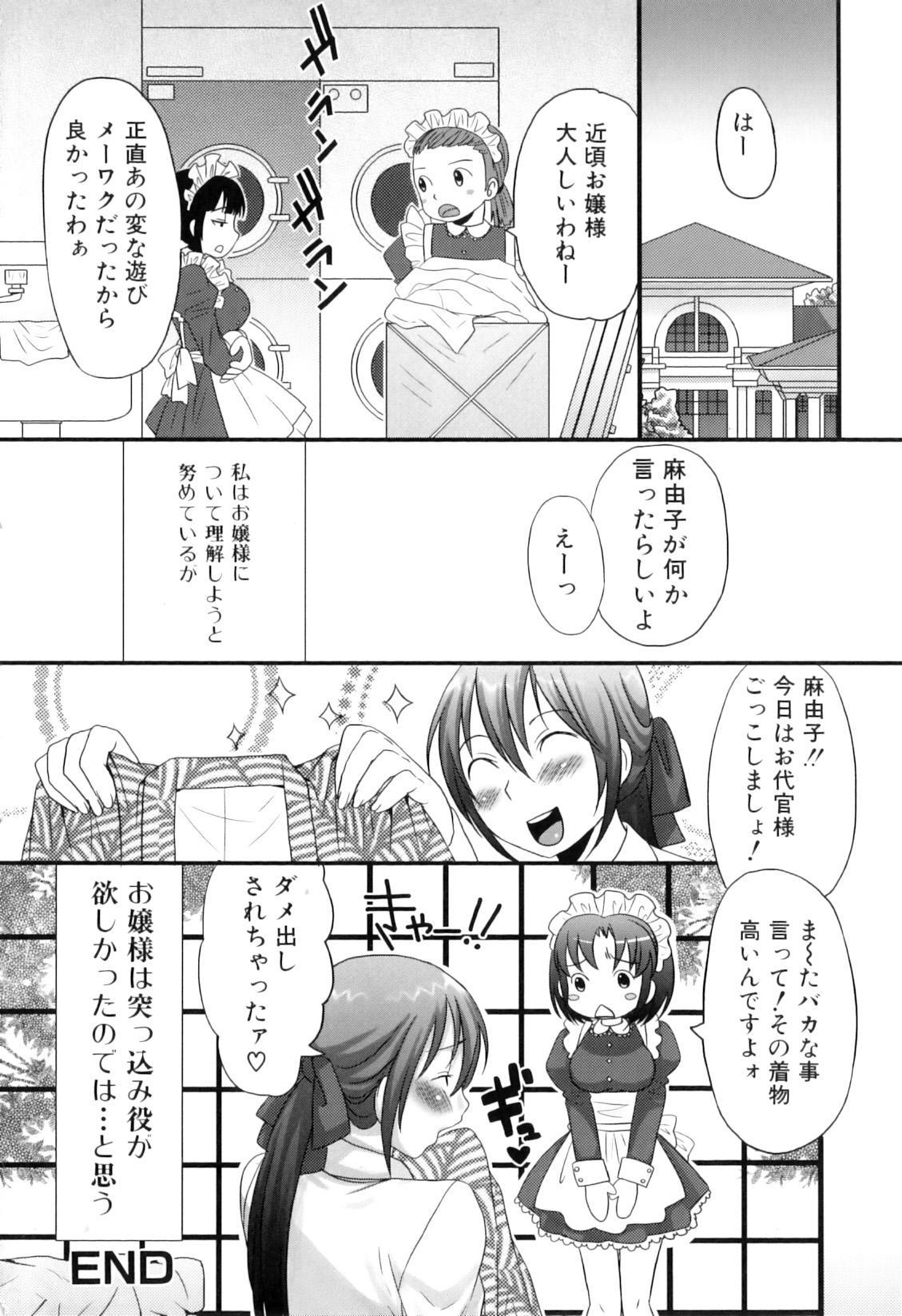 Futanarikko Lovers 8 23