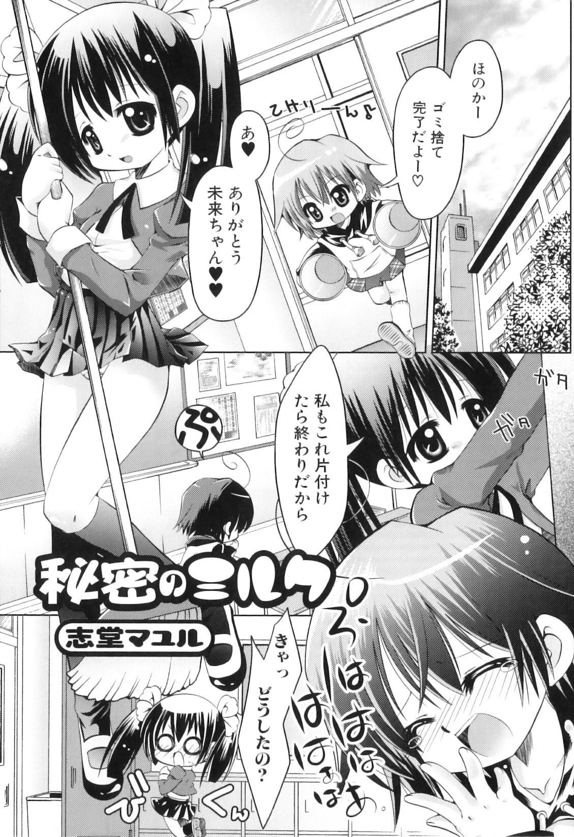 Futanarikko Lovers 8 24