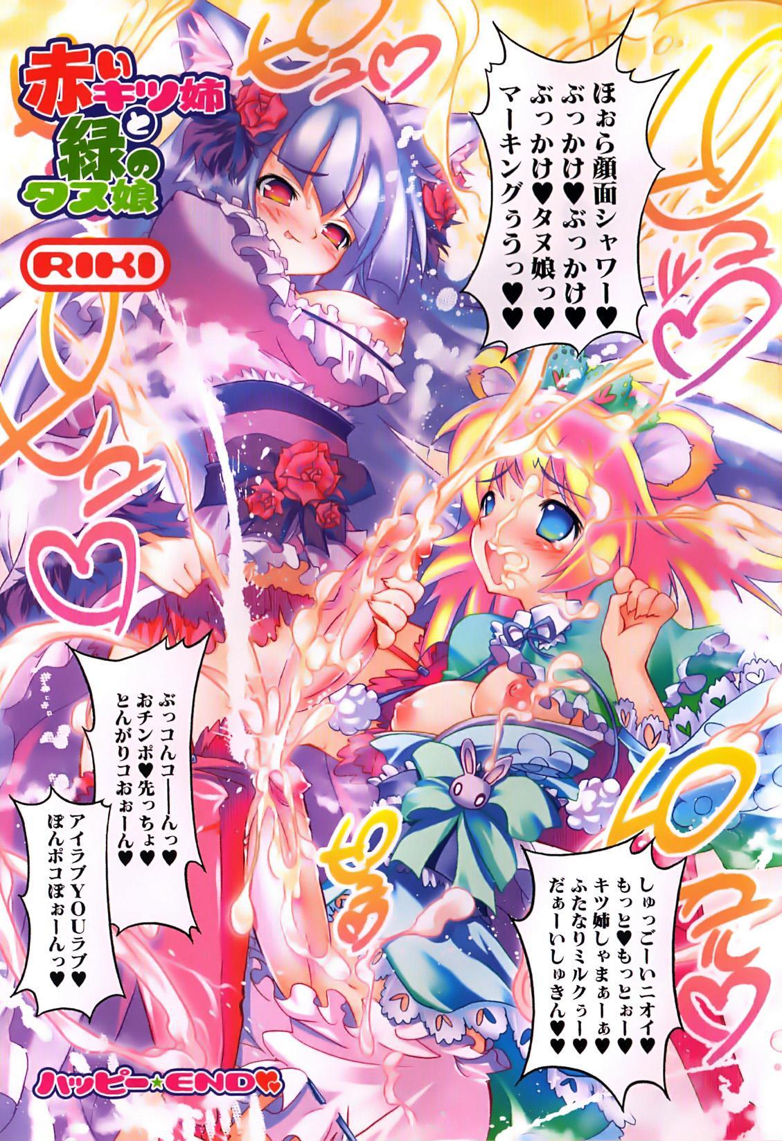 Futanarikko Lovers 8 4