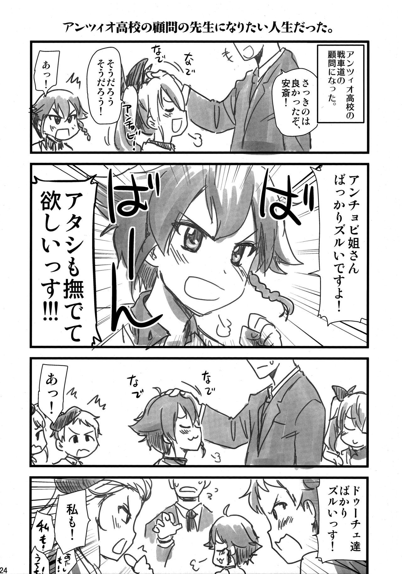 Takebe Saori-chan to iu Kanojo ga Dekita hanashi. 22