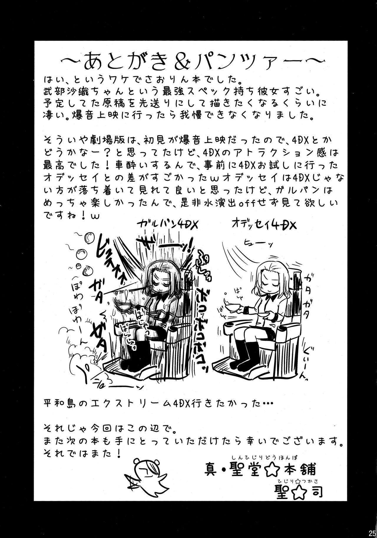Takebe Saori-chan to iu Kanojo ga Dekita hanashi. 23