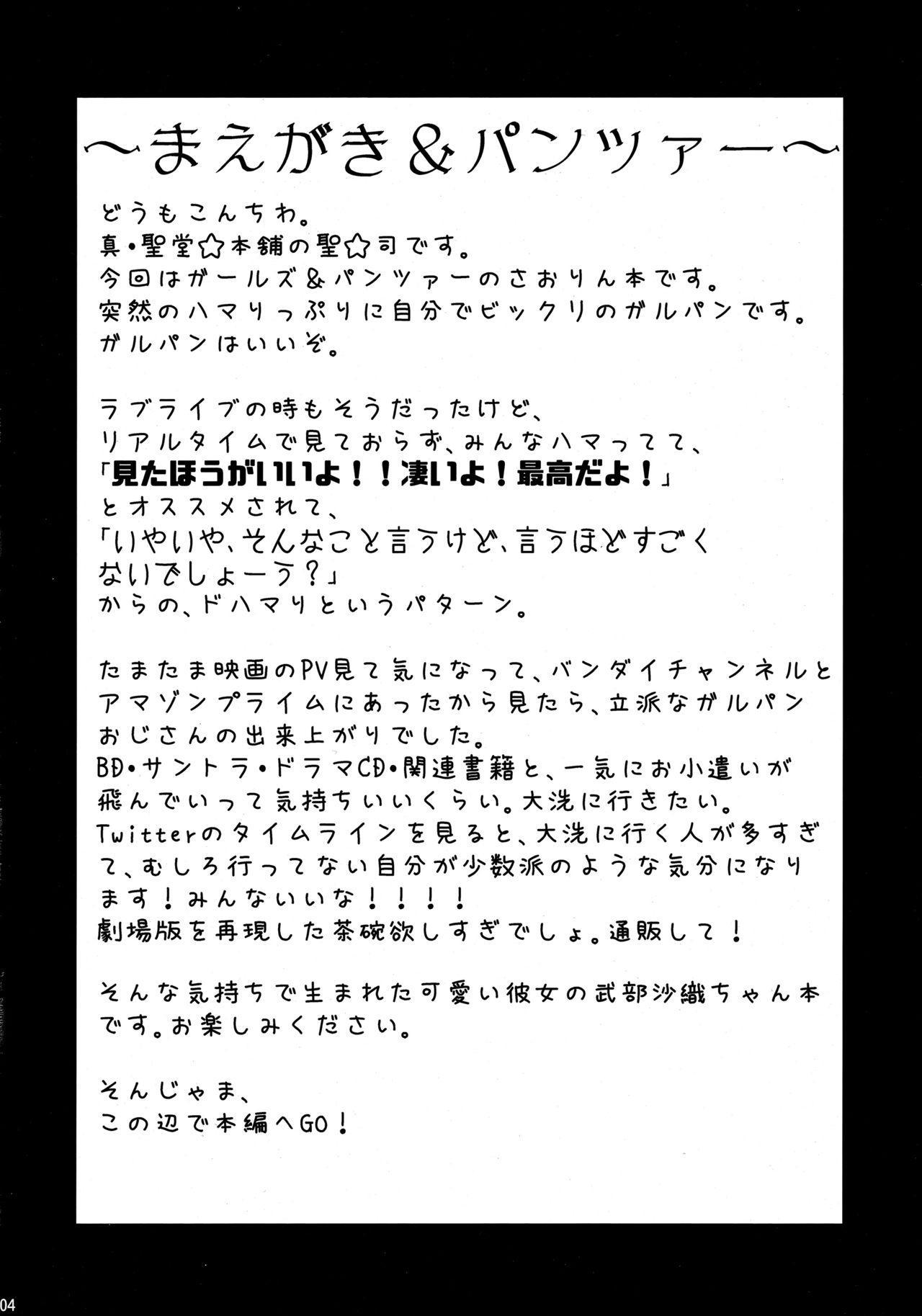 Takebe Saori-chan to iu Kanojo ga Dekita hanashi. 2