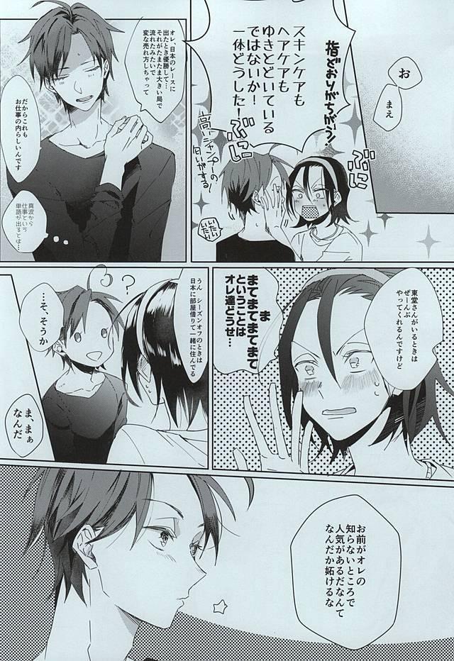 Dainarishounari 9