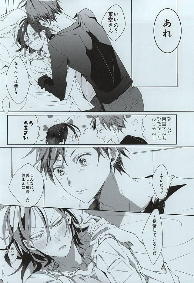 Dainarishounari 13